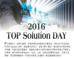2016 TOP Solution DAY